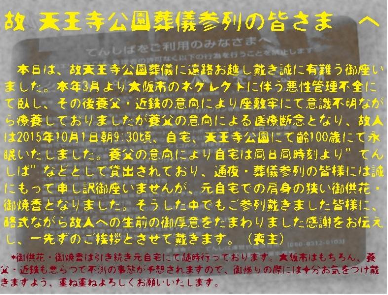 tennouji_park_passed_away1oct2015sougi